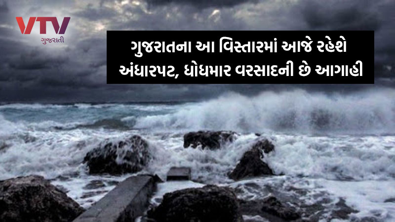 monsoon 2020 rain in Gujarat weather forecast for 14th august