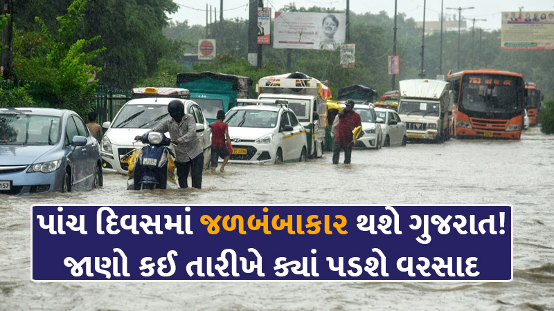 Heavy rains will fall in the state in the next 5 days