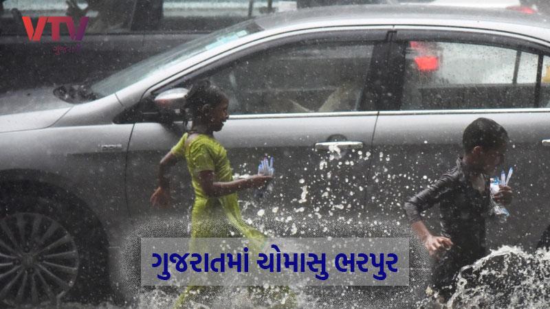 rain in Gujarat monsoon 2020 last 24 hours 98 tehsil get rain