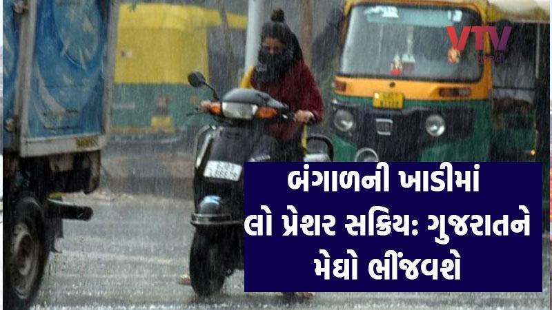 monsoon 2020 rain in Gujarat cyclone circulation 3 days heavy rain