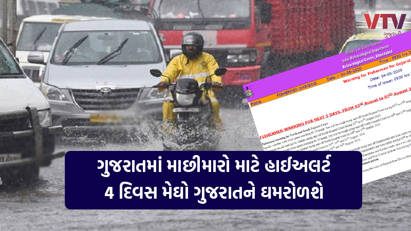 monsoon 2020 rain in Gujarat weather forecast for 4th to 8th august