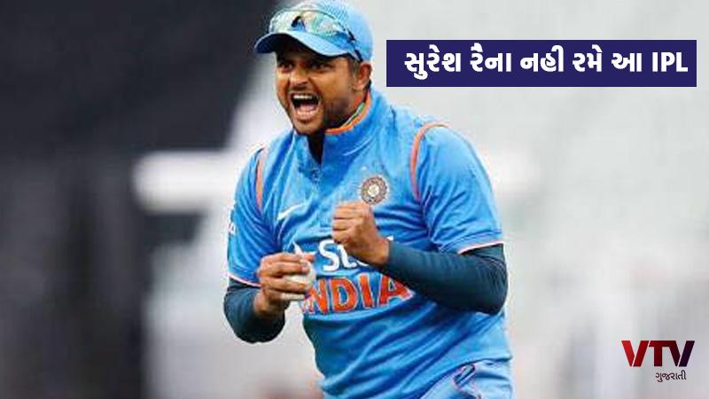 Suresh raina wont play IPL2020