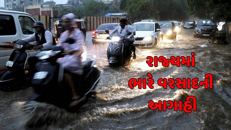 Heavy rain forecast Gujarat surat valsad vadodara