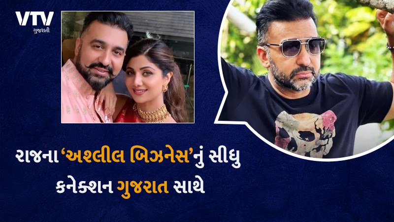 Kundra's Gujarat connection exposed
