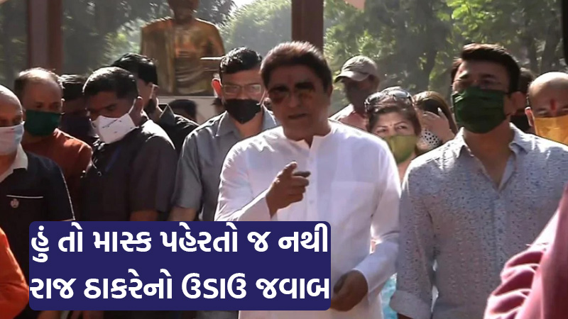 don't wear mask at all, says Raj Thackeray as he attends event at Mumbai's Shivaji Park