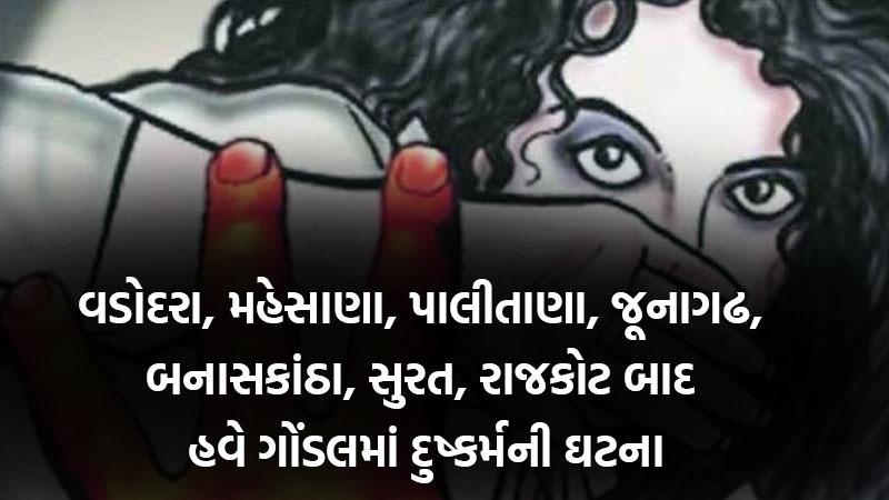 Rape Girl Vorakotda Road Police investigation Gondal Rajkot