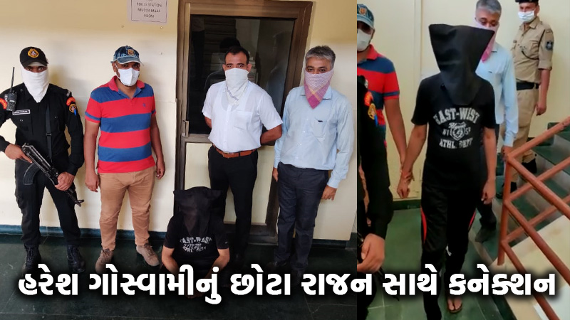 gujarat ats Accused haresh gauswami arrested vastral ahmedabad