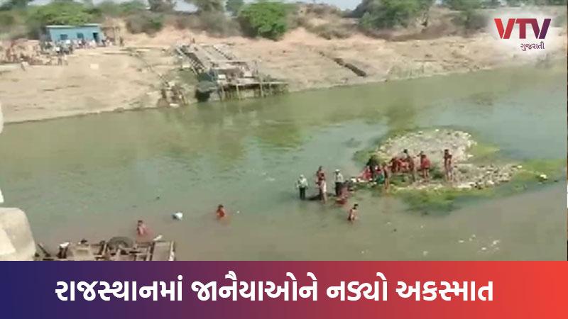 bundi 25 killed after bus falls into mej river in bundi of rajasthan