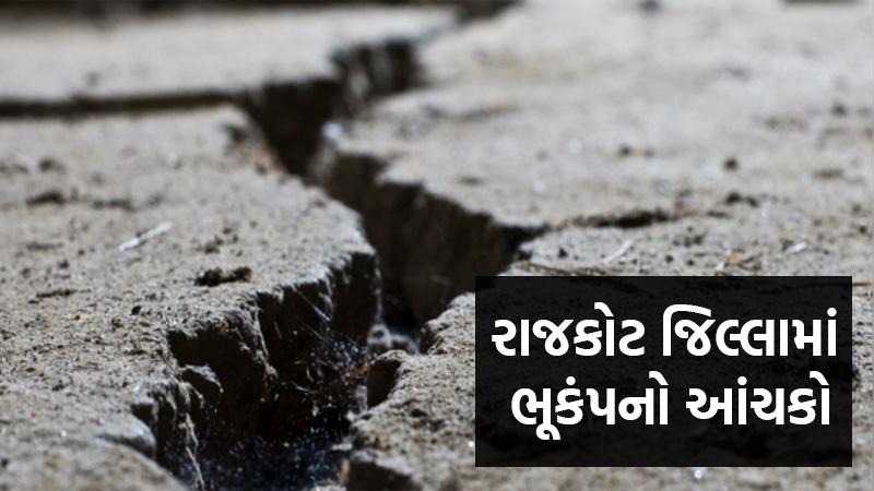 4.1 magnitude earthquake in Rajkot