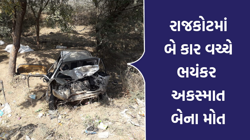 2 killed in Rajkot car accident on sunday