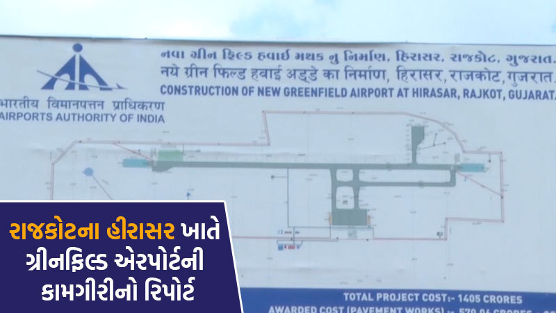 Report on the operation of Greenfield Airport at Hirasar, Rajkot