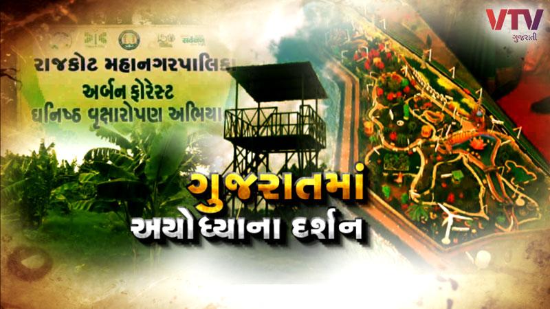 temple of Lord Rama will be built near Aji Dam in Rajkot
