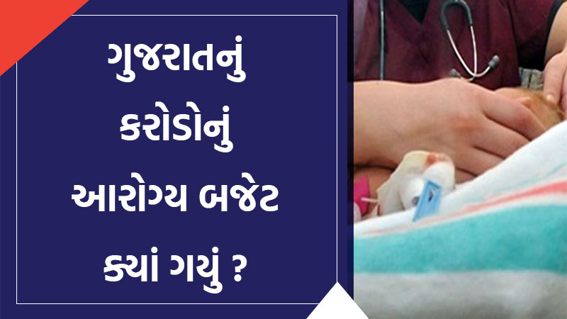 Rajkot Civil Hospital more 4 children death