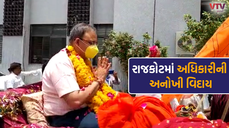 farewell ceremony was held for the Deputy Collector of Rajkot