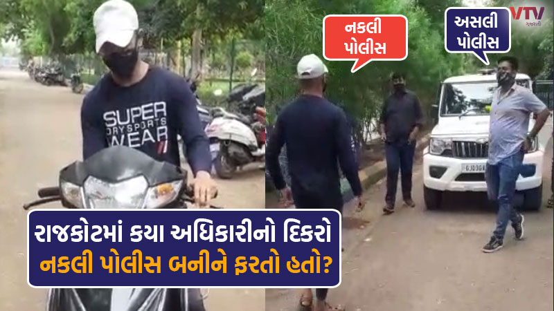 Fake police youth busted in Rajkot
