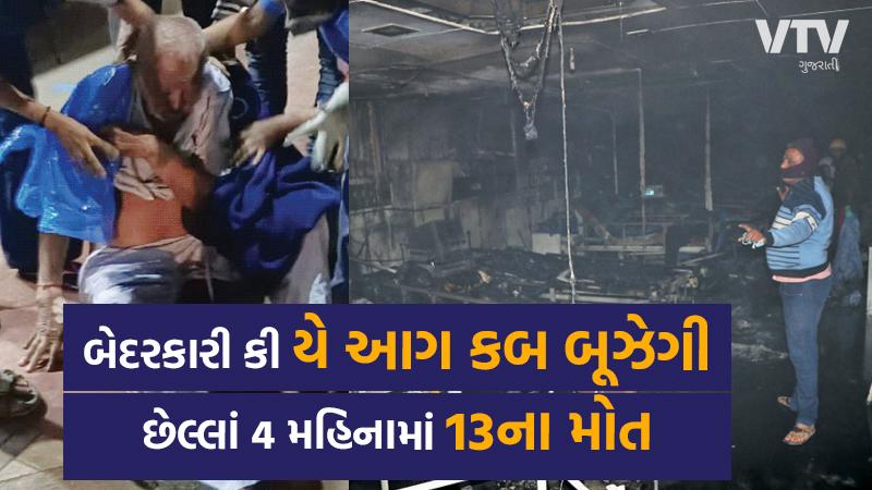 fire in rajkot last 4 month fire accidnet in Gujarat