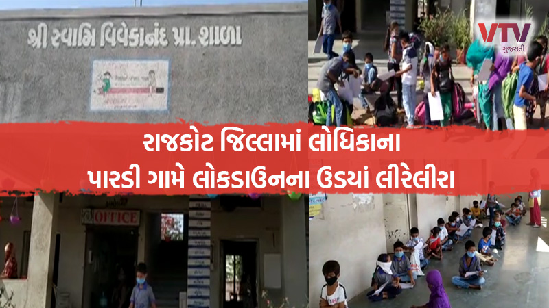 Gujarat Coronavirus lockdown rajkot school student teacher principal