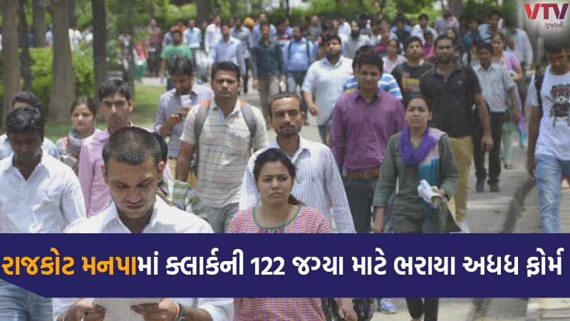 Unemployment: know how many forms were filled in 122 vacancies in Rajkot Municipal Corporation