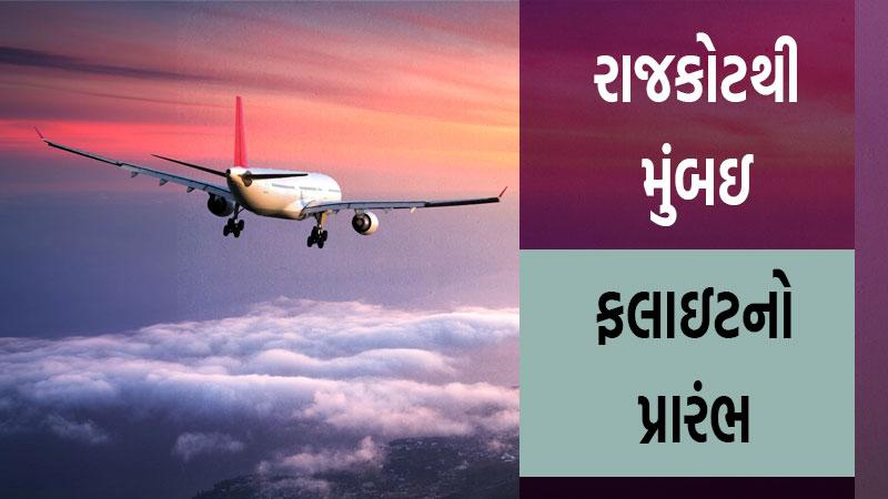 rajkot mumbai new flight service start