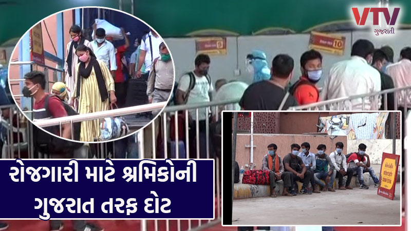 unlock Ahmadabad kalupur railway station house full with migrant worker in covid pandemic