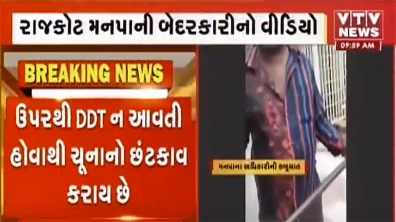 Rajkot municiple carelessness video viral