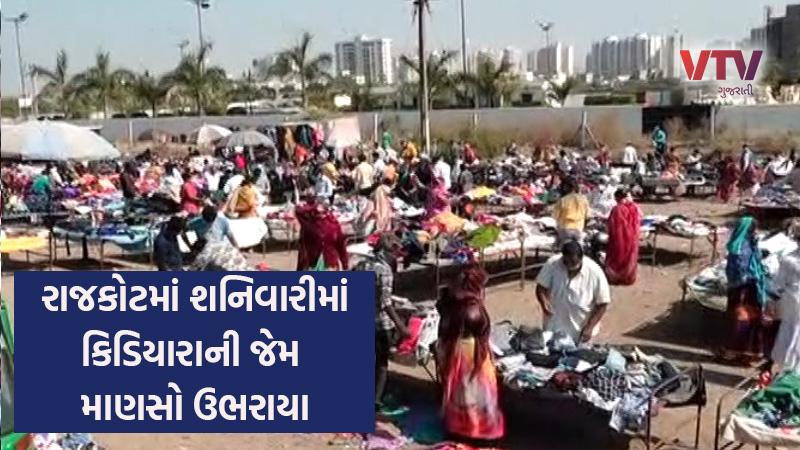 shanivari market in Rajkot night curfew