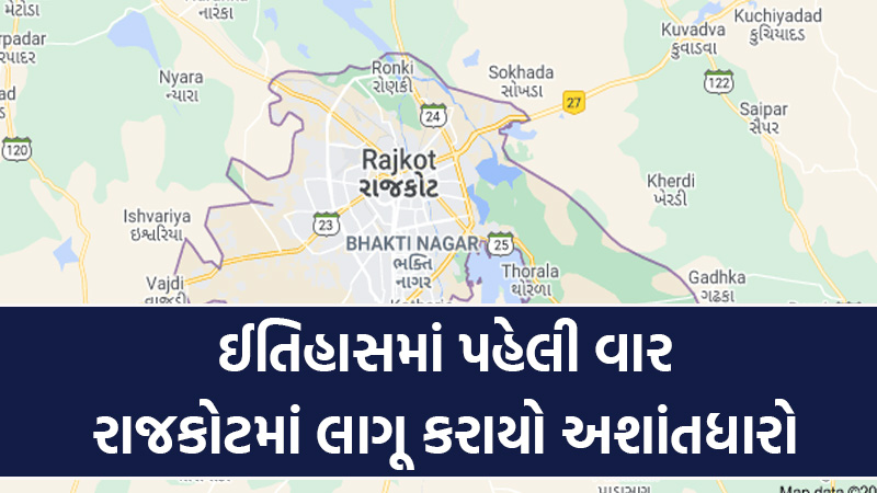 disturbed area act in rajkot before local body election 2021