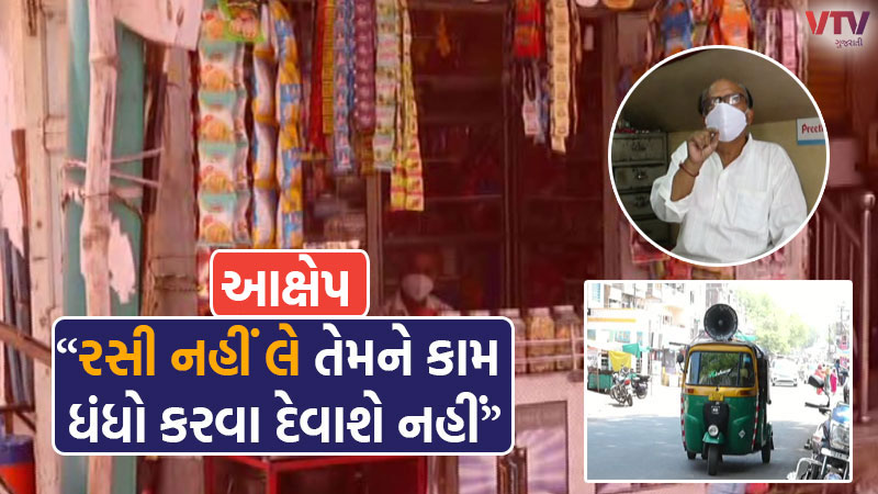 In the Rajpipada of Narmada, The trader accused the health department