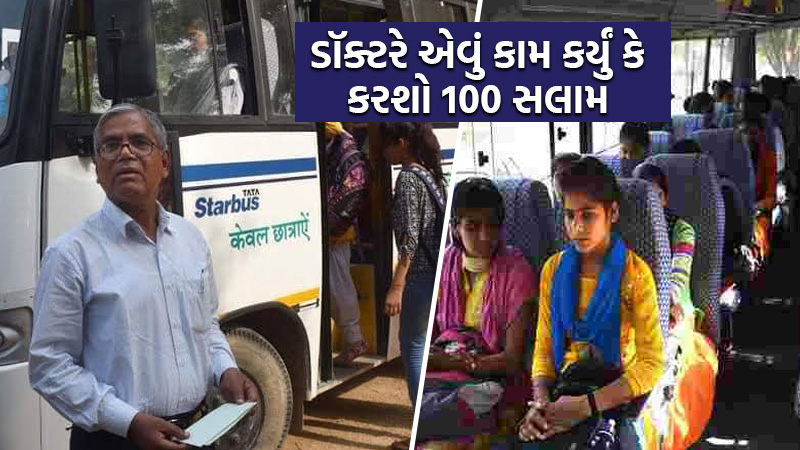 Rajasthan doctor rp yadav used his rs 19 lakh pf to provide bus service for college girls