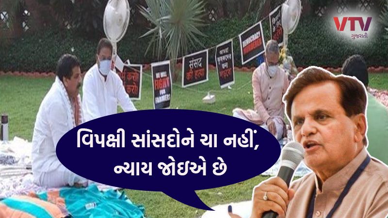 Ahmed patel tweet on rajya sabha Opposition MPs who spent the night in front of Parliament