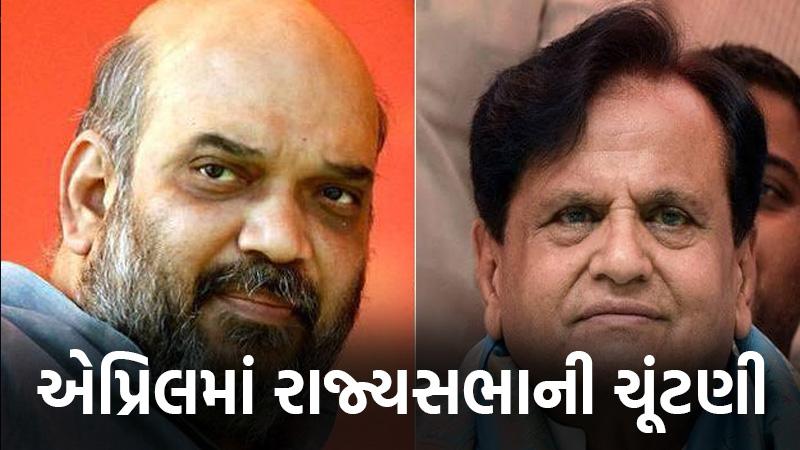 Gujarat Rajya Sabha election Congress BJP seats politics