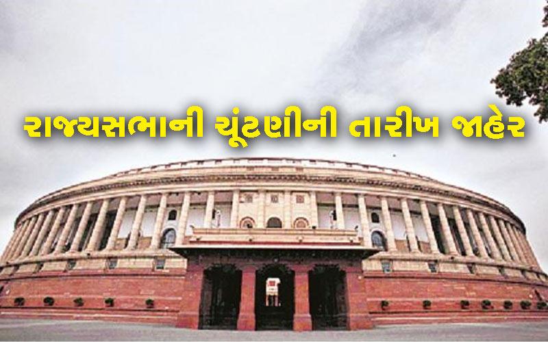 By Election date announced for Six Rajya Sabha seats gujarat bihar orissa