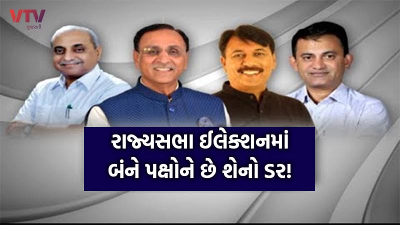 gujarat rajya sabha elections 2020 MLA cross voting fear in bjp and congress