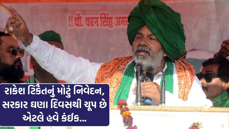bku rakesh tikait conscious about narendra modi govts next move on farmer protest as he said silence telling something