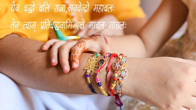 raksha bandhan 2019 mantra