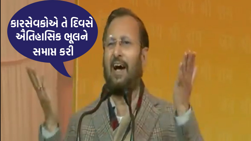 BJP MP prakash javadekar statement on babri demolition