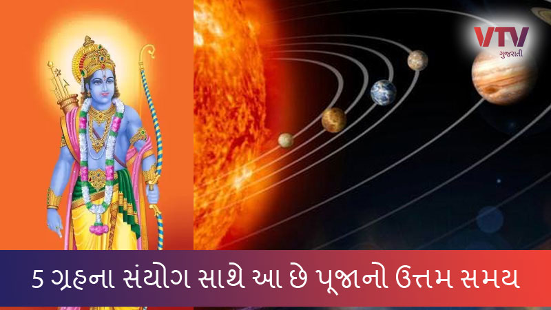Ramnavmi subh yog and muhurat for   puja and do these special things for   puja