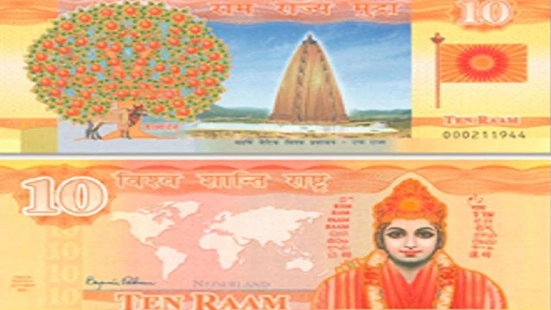 lord ram currency in america and netherland know about intertesting facts ram mandir of ayodhya bhumi pujan