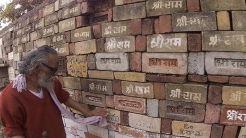 ram mandir Ayodhya title suit case VHP sharad sharma supreme court temple stone