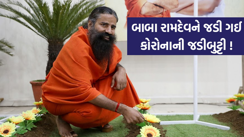 Baba Ramdev Claims That Giloy & Ashwagandha Can 100 Percent Fight Off COVID-19 Infection