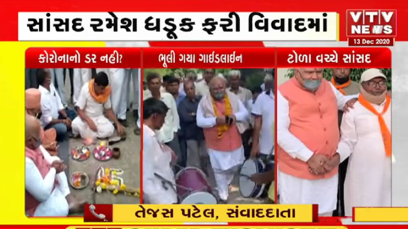 coronavirus in Gujarat ramesh dahduk mp video viral