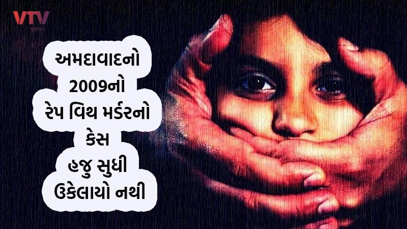 crime branch can not solved 7 years old sangita rape with murder case till today from 2009