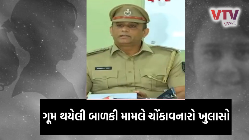 rape on minor and murder missing girl in gota Ahmadabad crime branch arrested accused