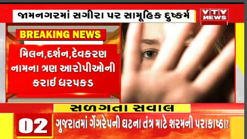 gang rape on minor in Jamnagar just like Hathras gangrape