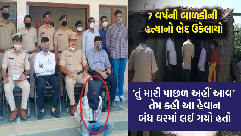 missing 7 year old girl raped and killed case Lakhapar kutch
