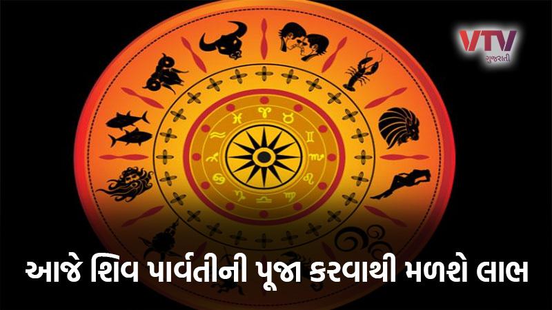 Know Your Rashi Bhavishya Of Monday