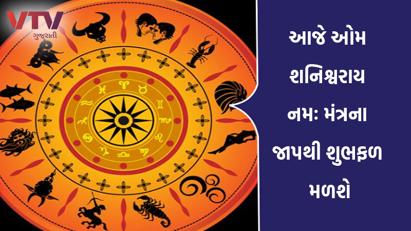 Know your rashi bhavishya of Saturday 27 June 2020