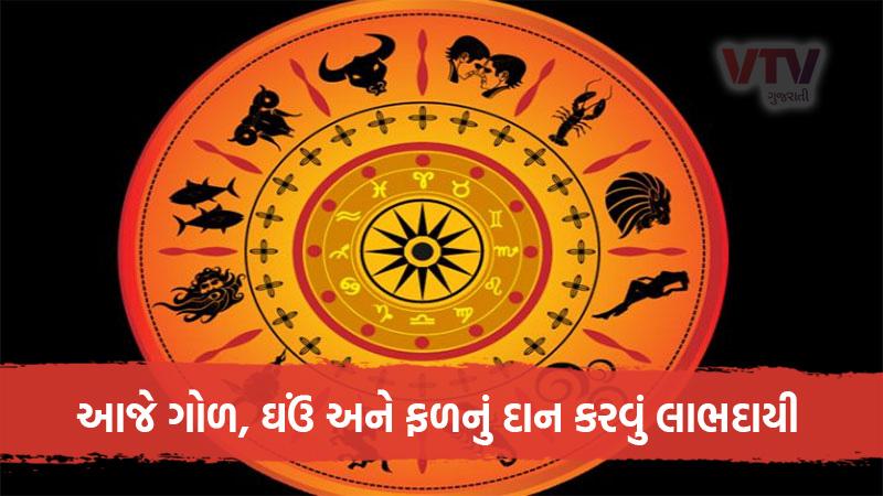 Know Your Daily Rashi Bhavishya of Sunday