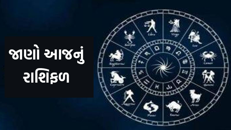 know your Daily Horoscope or rashifal today
