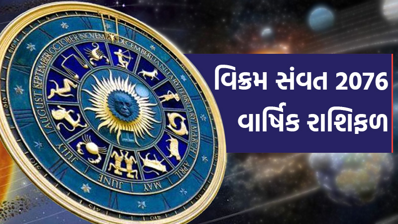 Know the Yearly Rashi BhavishyaFal Of Vikram Samvat 2076